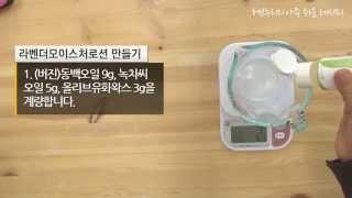 [허브누리] 라벤더모이스처페이셜&바디로션 만들기