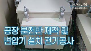공장 전기공사 현장 : 분전함 및 변압기 설치