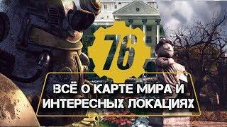 Fallout 76 - КАРТА ИГРЫ ЛОКАЦИИ С ПРИЗРАКАМИ ИНТЕРЕСНЫЕ МЕСТА