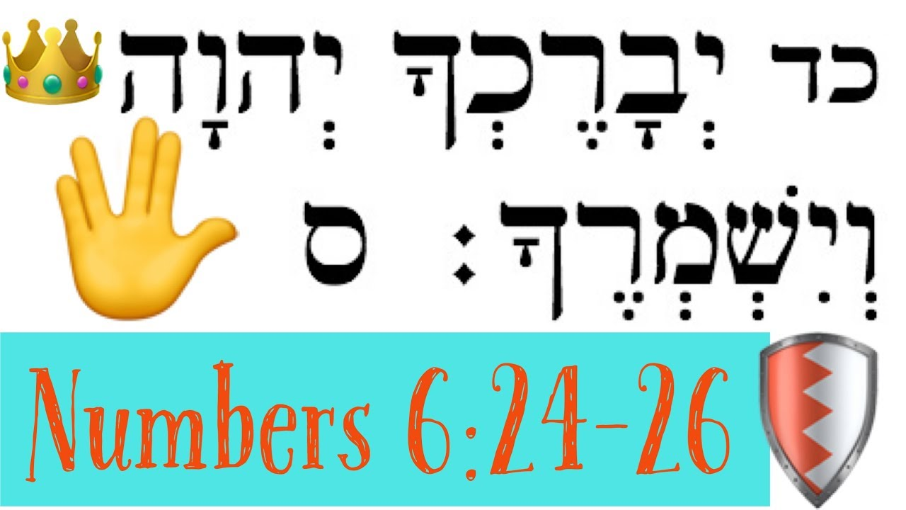 Numbers 6:24 26 ✡️ Have fun learning Hebrew with emojis! Torah Portion  Nasso ❤️