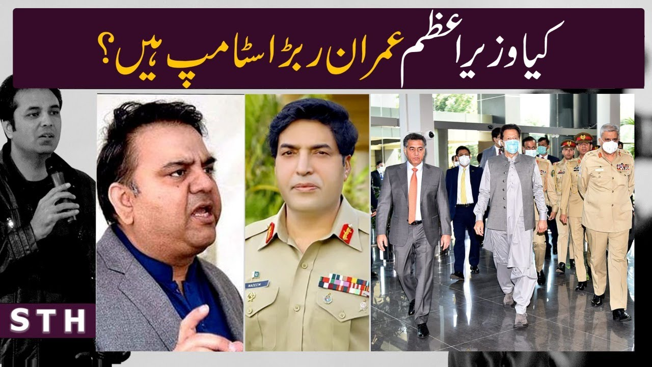 Download Is Imran a rubber stamp PM? | Syed Talat Hussain