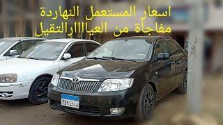 اسعار سيارات مستعملة بتاريخ اليوم مش هتلاقيها في أي مكان تاني وتحدي ،،،💪💪💪