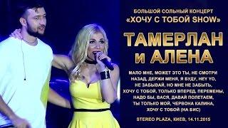 Большой сольный концерт дуэта Тамерлан и Алена Хочу с Тобой Show Киев 14 11 2015