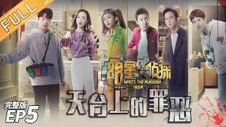 【FULL】Crime On The Rooftop--Who's The Murderer S5 EP5【MGTV】