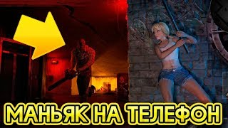 ПЯТНИЦА 13 ИЛИ МАНЬЯК НА АНДРОИД! DEAD BY DAYLIGHT ИЛИ  FRIDAY THE 13th НА ТЕЛЕФОН! - Horrorfield