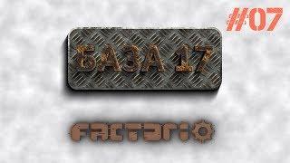 Factorio 0.17 e07: Нефтепереработка, красные схемы, синяя наука.