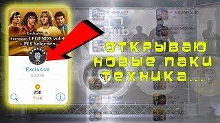 НОВЫЕ ПАКИ В PES Mobile 2018 | ТЕХНИКА...