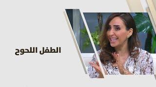 روان أبو عزام - الطفل اللحوح