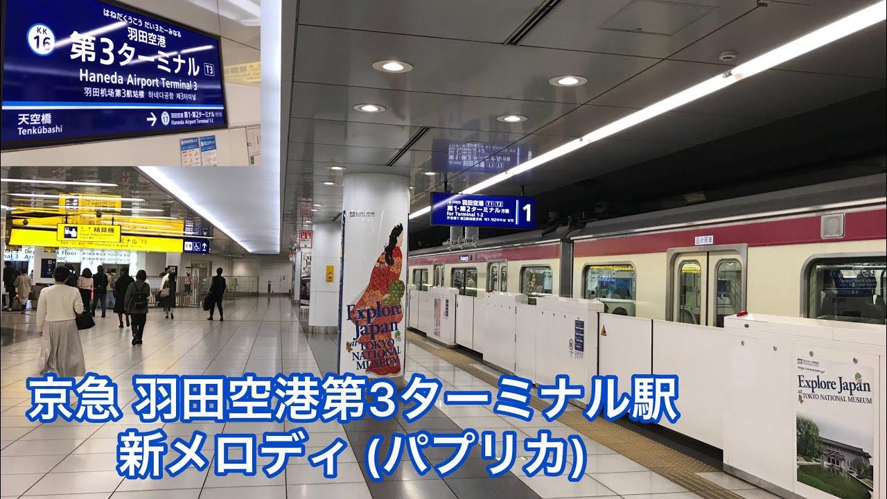 羽田 空港 第 三 ターミナル 駅
