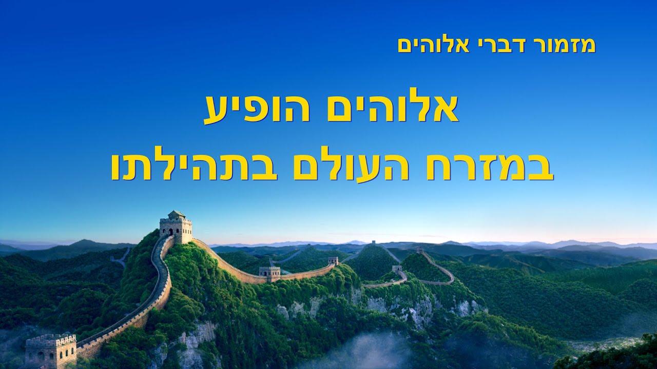 סרטון מזמור מכנסיית האל הכול יכול | 'אלוהים הופיע במזרח העולם בתהילתו'