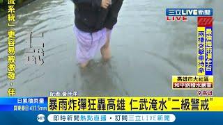 #三立最新 高雄仁武地區已發佈淹水二級警戒! 超強豪雨讓水淹半個輪胎...|【LIVE大現場】20200522|三立新聞台
