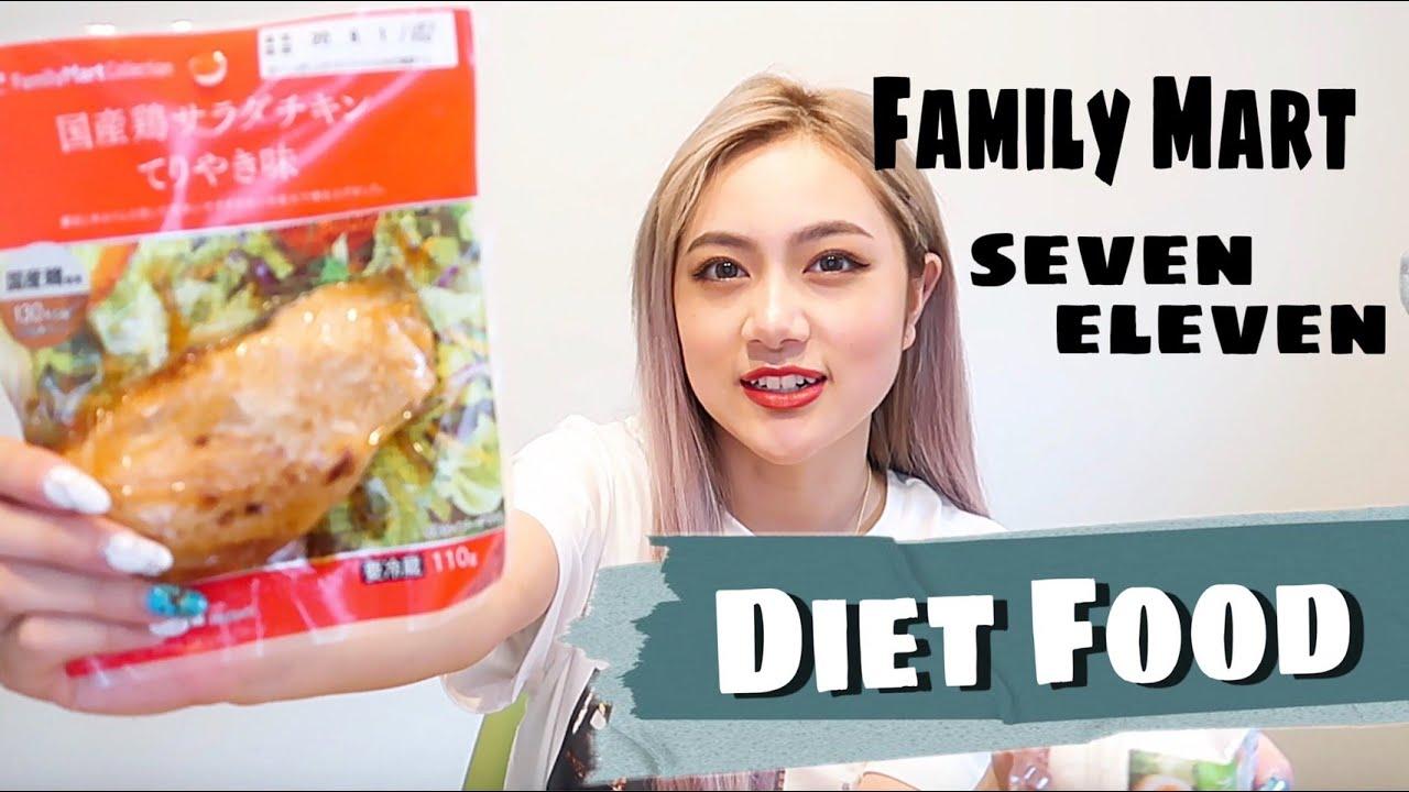 【DIET】コンビニで買えるダイエットにおすすめの食品