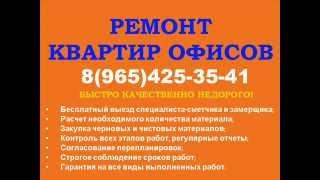 РЕМОНТ КВАРТИР 8(965)425-35-41НЕДОРОГО!
