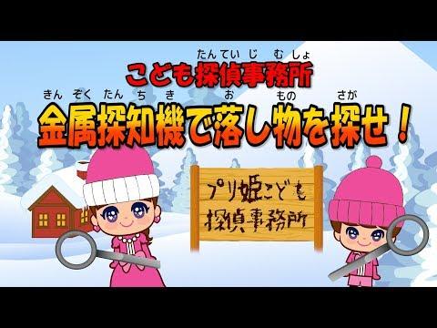 ★プリ姫アニメ!『こども探偵事務所「金属探知機で探し物~」』★