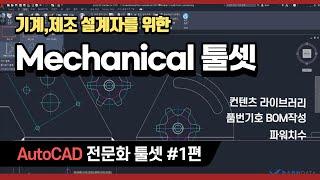 기계제조 맞춤 CAD! AutoCAD Mechanica…