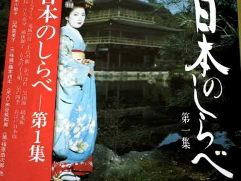 "Traditional Japanese Folk Music - ""Oedo-Nihonbashi"""