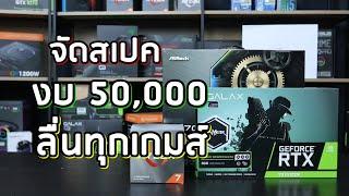 ประกอบคอม 50,000 บาท เล่น BF5, GTAV, PUBG, Apex กับ AMD+RTX 2070 SUPER ตั้งค่าอย่างไรให้เกิน 100fps?