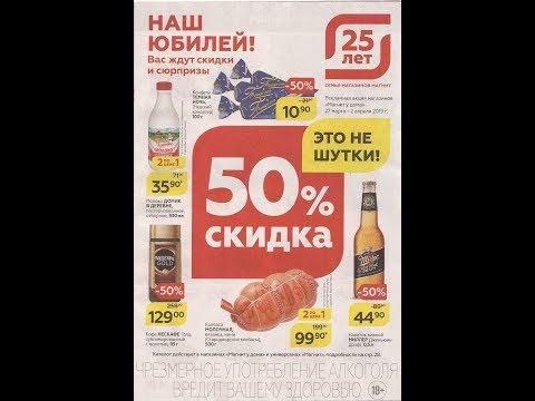 Каталог скидок и акций магазина магнит  с 27 марта