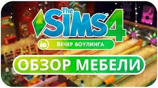 The Sims 4 - Вечер Боулинга: ОБЗОР МЕБЕЛИ!