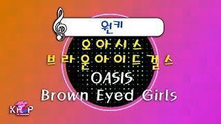 MR노래방] 오아시스 - 브라운아이드걸스 ㆍOASIS - Brown Eyed Girls ㆍMR Karaoke