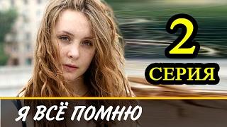 Я всё помню 2 серия / Русские сериалы 2017 #анонс Наше кино