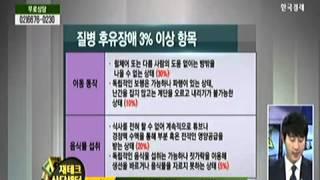 한국경제TV 질병후유장애특약에 대한 보험전략