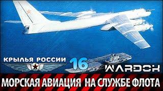 Крылья России   Морская авиация  На службе флота  Фильм 16 / Wardok