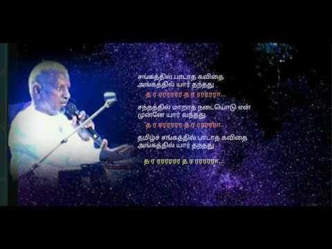 Sangathil Padatha - தமிழ் HD வரிகளில் - (Tamil HD Lyrics) - சங்கத்தில் பாடாத கவிதை