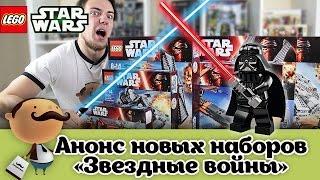 Анонс LEGO Звёздные войны - Эпизод VII: Пробуждение Силы (новые наборы)