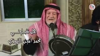 هل تقبلوني - محمد امين الترمذي