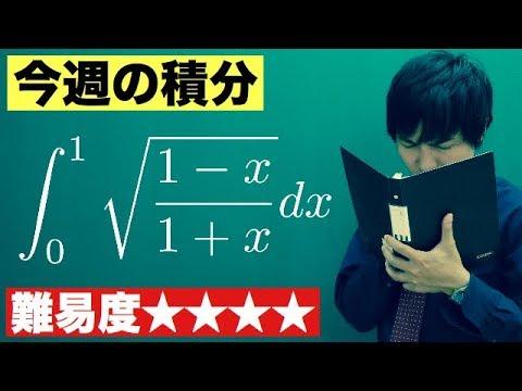 【高校数学】今週の積分#3【難易度★★★★】