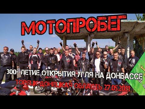 Мотопробег вместе с мотоклубами ИСКРА, МОТОСТАЯ и SIROTY. 300-ЛЕТИЕ ОТКРЫТИЯ УГЛЯ НА ДОНБАССЕ.