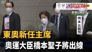 聖子 大臣 橋本