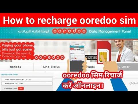 वोरीडो सीम इंटरनेट Recharge खूदसे करें Ooredoo sim Reecharg with your mobile