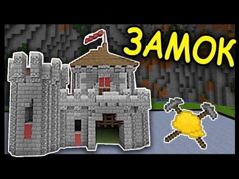 ЗАМОК и КОСТЕР В МАЙНКРАФТ !!! #146 Анфайни Битва строителей