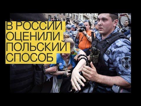 ВРоссии оценили польский способ «устрашения» Москвы