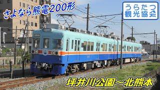熊本電気鉄道菊池線200形 坪井川公園~北熊本 2019年7月30日 Kumamoto Electric Railway