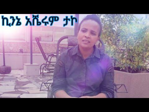 "Mulunesh Yohannes ""Kininee Asherumi Taakko"" Hadiya Mezmur"