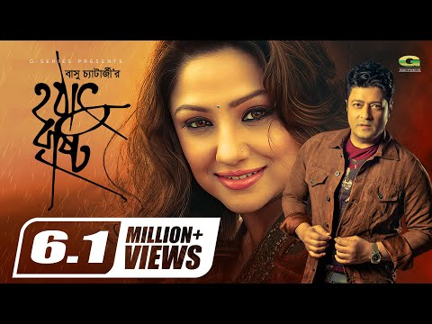 Bangla HD Movie | Hotath Brishti (1999) | হটাৎ বৃষ্টি | Ferdous, Priyanka Trivedi, Asad, Shahin Alam