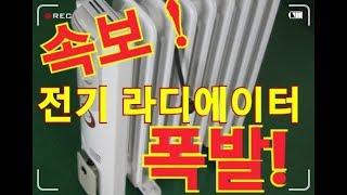 [김이사]  겨울철 난방용품의 대표 상품  전기  라디…