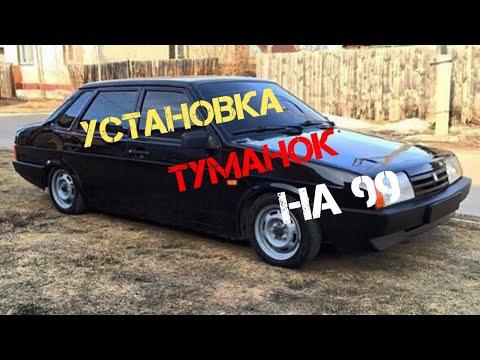 УСТАНОВКА ПТФ(противотуманок) НА ВАЗ 21099