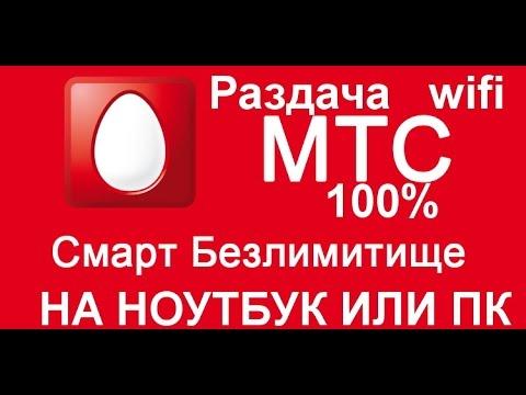 МТС 970H Отвязка от оператора