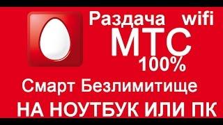 100 Новый 2018 Обход ограничения МТС Безлимитище на ПК! Самый простой способ!!!