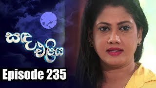 Sanda Eliya - සඳ එළිය Episode 235 | 21 - 02 - 2019 | Siyatha TV Thumbnail