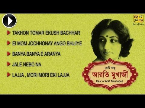 Best of Arati Mukherjee   Bengali Songs Jukebox   Arati Mukherjee