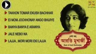 Best of Arati Mukherjee | Bengali Songs Jukebox | Arati Mukherjee
