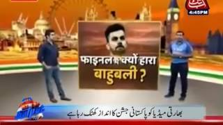 Indian Media upset on pakistani celebration win 2017