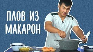 Мехроч из Таджикистана готовит плов из макарон
