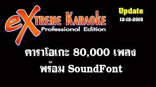 eXtream  Karaoke 2020  คาราโอเกะปีใหม่ 2563 อัพเดทเดือน 9 กุมภาพันธ์