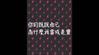 羅志祥-想逃